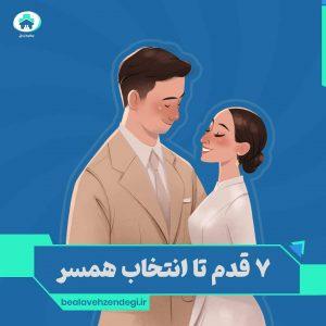 انتخاب همسر مناسب